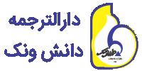 دارالترجمه رسمی دانش ونک